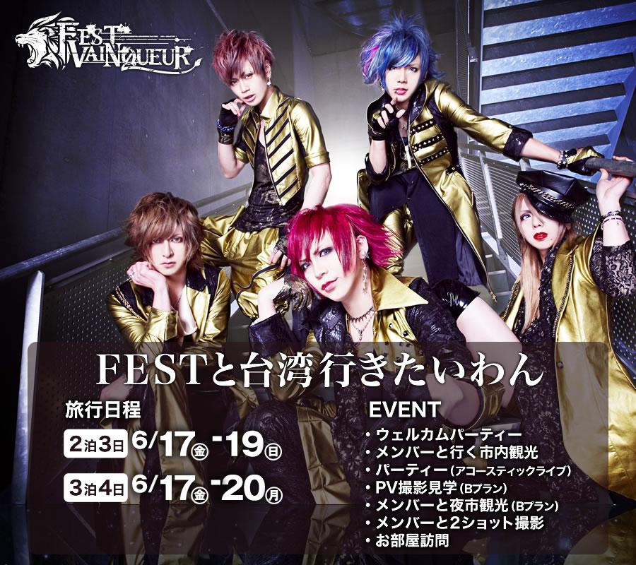 FESTと台湾行きたいわん